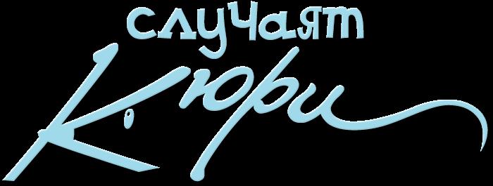 Случаят Кюри - български детски игрален филм (официален сайт)